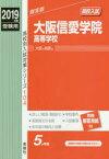◆◆大阪信愛学院高等学校 / 英俊社