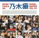 ◆◆乃木撮 乃木坂46写真集 VOL.01 / 乃木坂46/著 / 講談社