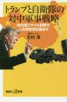 ◆◆トランプと自衛隊の対中軍事戦略 地対艦ミサイル部隊が人民解放軍を殲滅す / 北村淳/〔著〕 / 講談社