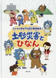 ◆◆土砂災害とひなん / 佐藤丈晴/著 / 吉備人出版