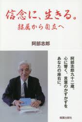 ◆◆信念に、生きる。 隷属から自立へ / 阿部志郎/語り手 / 燦葉出版社