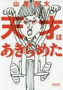 ◆◆天才はあきらめた / 山里亮太/著 / 朝日新聞出版