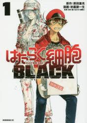 ◆◆はたらく細胞BLACK 1 / 原田重光/原作 初嘉屋一生/漫画 清水茜/監修 / 講談社