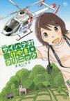 ◆◆サイハテ村けやきクリニック 1 / まるい ミカ 著 / 日本文芸社
