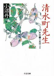◆◆清水町先生 / 小沼丹/著 / 筑摩書房