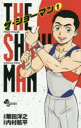 ◆◆THE SHOWMAN 1 / 菊田洋之/漫画 内村航平/監修 / 小学館