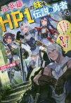 ◆◆元英雄、HP1の妹を伝説の勇者にする 女神もダンジョンもボスキャラも、俺がぜんぶDIY / ロケット商会/著 / KADOKAWA