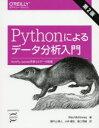 ◆◆Pythonによるデータ分析入門 NumPy、panda