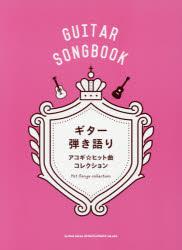 ◆◆楽譜 ギター弾き語り アコギ☆ヒット曲コ / シンコーミュージック