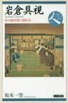 ◆◆岩倉具視 幕末維新期の調停者 / 坂本一登/著 / 山川出版社