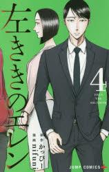 ◆◆左ききのエレン 4 / かっぴー/原作 nifuni/漫画 / 集英社