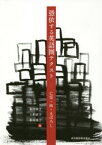 ◆◆憑依する英語圏テクスト 亡霊・血・まぼろし / 福田敬子/編 上野直子/編 松井優子/編 / 音羽書房鶴見書店