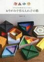 ◆◆おりがみで作る入れ子の箱 さまざまな形の箱を組み合わせて楽しむ / 布施知子/著 / 誠文堂新光社