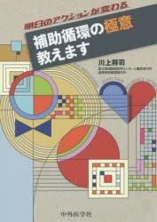 ◆◆明日のアクションが変わる補助循環の極意教えます / 川上将司/著 / 中外医学社