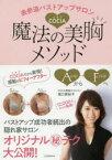 ◆◆表参道バストアップサロンCOCIA魔法の美胸メソッド / 堀口亜紀子/著 / 河出書房新社