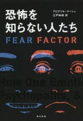 ◆◆恐怖を知らない人たち / アビゲイル・マーシュ/著 江戸伸禎/訳 / KADOKAWA