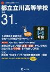 ◆◆都立立川高等学校 最近5年間入試傾向を徹 / 東京学参