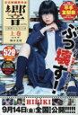 ◆◆公式映画原作本 響 小説家になる方法 上 / 柳本 光晴 著 / 小学館