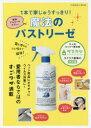 ◆◆1本で家じゅうすっきり!魔法のパストリーゼ 菌も汚れもひと吹きで解消! 最強アルコールスプレー / 扶桑社