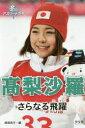 ◆◆高梨沙羅さらなる飛躍 / 師岡亮子/編 / 汐文社