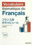 ◆◆フランス語ボキャビュール / アレクサンドル・グラ/著 加藤理恵/著 / 三修社