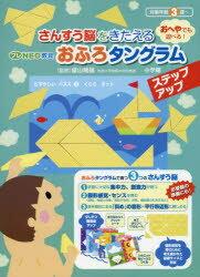 ◆◆おふろタングラム ステップアップ / 盛山 隆雄 監修 / 小学館