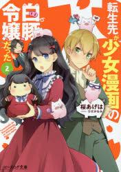 ◆◆転生先が少女漫画の白豚令嬢だった 2 / 桜あげは/〔著〕 / KADOKAWA