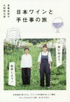 ◆◆日本ワインと手仕事の旅 / 後藤由紀子/著 大野明日香/著 / 光文社