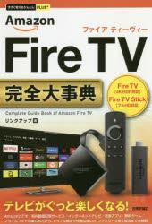 ◆◆Amazon Fire TV完全(コンプリート)大事典 / リンクアップ/著 / 技術評論社