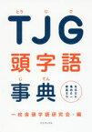 ◆◆TJG頭字語事典 教養を高める500ワード / 一校舎頭字語研究会/編 / ワニブックス