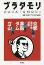 ◆◆ブラタモリ 13 / NHK「ブラタモリ」制作班/監修 ...