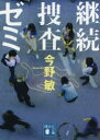 ◆◆継続捜査ゼミ / 今野敏/〔著〕 / 講談社