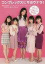◆◆コンプレックスにサヨウナラ! 熊井友理奈&ミニーズ。?〈...