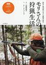◆◆モリさんの狩猟生活 群馬・奥利根の名クマ猟師が語る / 高柳盛芳/語り かくまつとむ/文 / 山と溪谷社