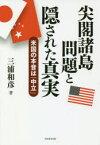 ◆◆尖閣諸島問題と隠された真実 米国の本音は「中立」 / 三浦和彦/著 / 芙蓉書房出版