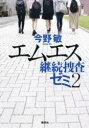 ◆◆エムエス 継続捜査ゼミ 2 / 今野敏/著 / 講談社