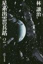 ◆◆星系出雲の兵站 2 / 林譲治/著 / 早川書房