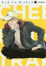 ◆◆チーズ・イン・ザ・トラップ 4 / soonkki/著 / KADOKAWA