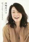 ◆◆床嶋佳子のビューティーライフ / 床嶋佳子/著 / 主婦の友インフォス