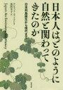 ◆◆日本人はどのように自然と関わってきたのか 日本列島誕生から現代まで / コンラッド・タットマン/著 黒沢令子/訳 / 築地書館