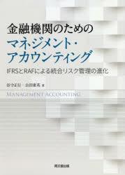 ◆◆金融機関のためのマネジメント・アカウンティング IFRSとRAFによる統合リスク管理の進化 / 谷守正行/著 吉田康英/著 / 同文舘出版