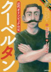 ◆◆クーベルタン 近代オリンピックの父 / 大野益弘/文 しちみ楼/絵 / 小峰書店