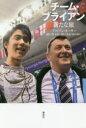 ◆◆チーム・ブライアン新たな旅 / ブライアン・オーサー/著 樋口豊/監修 野口美惠/構成・翻訳 / 講談社