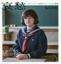 ◆◆哀愁 ガリットチュウ福島のモノマネ人生劇場 / 福島善成/著 / ヨシモトブックス