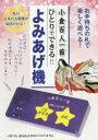 ◆◆小倉百人一首ひとりでできる!!よみあげ機  コスミック出版
