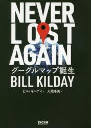 ◆◆NEVER LOST AGAIN グーグルマップ誕生 / ビル・キルデイ/著 大熊希美/訳 / TAC株式会社出版事業部