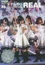 ◆◆欅坂46平手友梨奈REAL ポケット版 / アイドル研究...