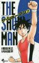 ◆◆THE SHOWMAN 2 / 菊田洋之/漫画 内村航平/監修 / 小学館