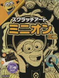 ◆◆スクラッチアート ミニオン ミニ / 東京書店
