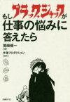 ◆◆もしブラック・ジャックが仕事の悩みに答えたら / 尾崎健一/著 / 日経BP社